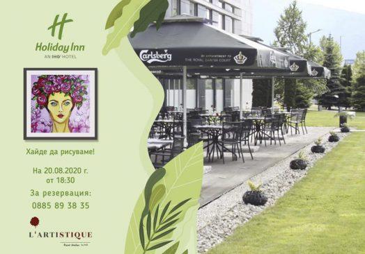 Приказна жена – събитие на открито в Holiday Inn Sofia