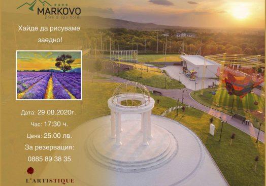 """Цветно поле – събитие на открито """"Park and Spa Hotel Markovo""""- гр. Пловдив"""